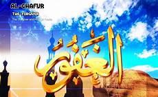 Allah Names Wazaif The Amal Of Ism E Azam Ya Ghafooru