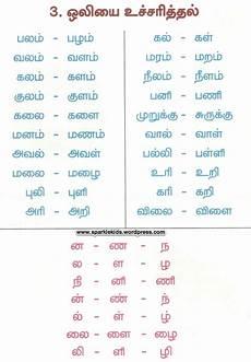 tamil writing worksheets for grade 1 22871 sle tamil worksheets sparklekids