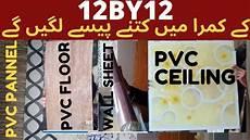 pvc wall panel price list in pakistan pvc fall ceiling
