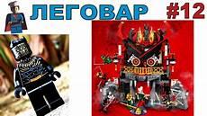Lego Wars Malvorlagen Ninjago Lego Ninjago 2018 чизбургер Wars и Marvel