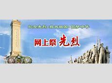 网上祭英烈 清明祭英烈网站 上祭英烈作文500字|2020-04-04