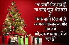 merry christmas wishes in hindi christmas ka sandesh digitalhindi4u com
