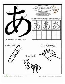 japanese colors worksheet 19483 japanese alphabet hiragana they worksheets for each kana hiragana