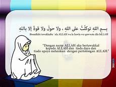 Doa Tawakkal Kepada Allah Koleksi Grafik Untuk Guru