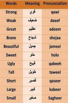 arabic lessons for beginners worksheets 19787 image result for arabic language learn arabic language learn arabic language
