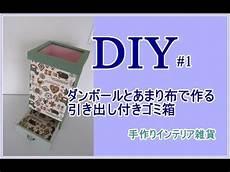 簡単diy 1 ダンボールで作る可愛いゴミ箱 youtube