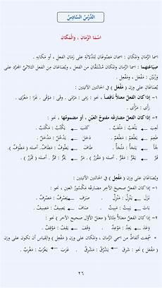 intermediate arabic worksheets 19833 cours n 176 06 tome 3 learning arabic learn arabic language arabic language