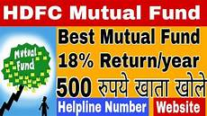 hdfc mutual fund best sip of hdfc mutual fund help line no and official website og mutual