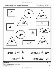 basic arabic worksheets 19784 learn arabic arabic alphabet activity book level 1 black white edition by alia