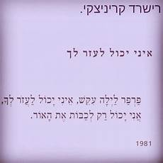 handwriting worksheets 18890 pin by of on שירים poem quotes quotes poems