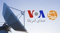 voa live tv radio farda voa morning programs make the leap to