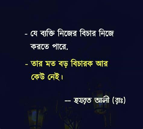 Bangla Hadis