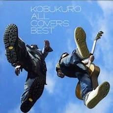 best cover kobukuro all covers best たいせつな日々