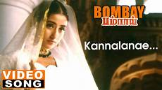 Kannalanae Song Bombay Tamil Songs