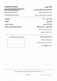 arabic worksheets grade 5 19817 national examinations 2010 arabic grade 9 paper 3 q
