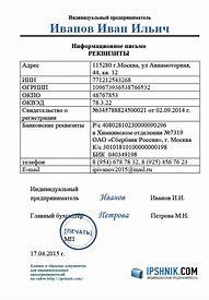 образец карточка регистрация форма №9