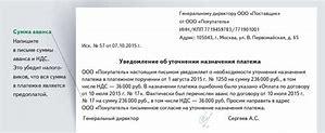 письменное уведомление о расторжении договора в одностороннем порядке