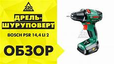 Bosch 14 4 Li 2 - обзор дрель шуруповерт аккумуляторная bosch psr 14 4 li 2