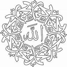 Gambar Kaligrafi Allah 3d Keren Kaligrafi Indah