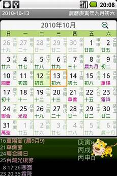 calendar converter i want to lunar calendar converter