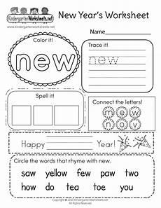 free printable new year s worksheet for kindergarten