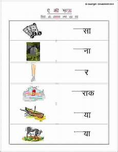 hindi worksheets grade 1 hindi matra worksheets hindi aie ki matra worksheets hindi activity