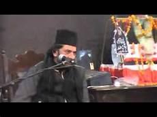 kuasa forex nasir safar alama nasir abbas 11 safar 2011 majlis e aza youtube