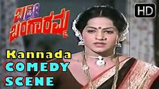 video baddi kannada comedy scenes srinath super kannada comedy scenes baddi bangaramma kannada movie