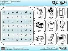 arabic puzzle worksheets 19868 fdbbd31f3a3bf766c08f4b48de69e03c jpg 960 215 720 pixels learning arabic arabic learn arabic