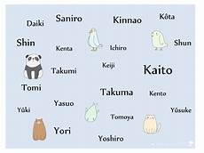 des pr 233 noms japonais filles et gar 231 ons baby note