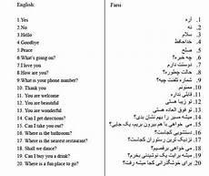 farsi language basic fa language pic software helloerogon