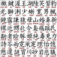 significato lettere japanese characters hmmm do you if