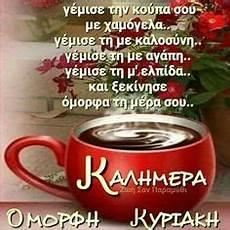 griechisch guten morgen die 164 besten bilder griechische spr 252 che