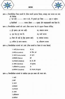 hindi sarvanam worksheet for class 3 awesome worksheet