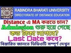 ma admission started 2019 20 rabindra bharati open university youtube