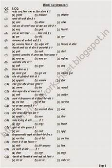 class 3 hindi study material and sle papers download free my free worksheet