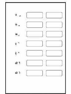 worksheet of hindi worksheet matras hindi matras hindi vowels hindi language hindi