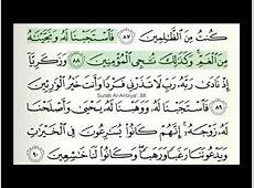 Cara Baca Ayat 88 Surah Al Anbiya'   YouTube