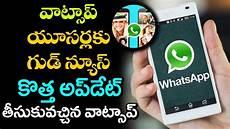 download whatsapp 2018 new version update whatsapp latest updates vtube telugu youtube