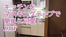 diy キッチン扉をマスキングテープで簡単にリメイク youtube
