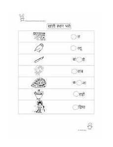 image result for hindi worksheets for grade 1 free printable hindi worksheets worksheets for