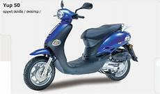 Kymco Yup 50 Pictures Photo 6