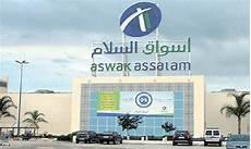 aswak assalam lance service de livraison 224 domicile