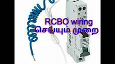 rcbo working and wiring new 2017 youtube