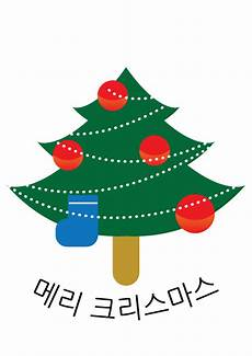 merry christmas in korean it started with hangul
