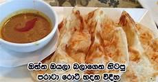 how to make plain paratha recipe ඔන න ඔයල බල ග න හ ටප