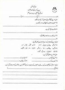 urdu blog worksheet year 3answer key ad pinterest worksheets 2nd grade worksheets and