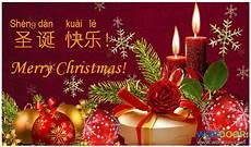 merry christmas pictures in chinese wordoor chinese merry christmas shengdan kuaile chinese mandarin language mandarinlangu
