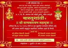 invitation card format for griha pravesh wedding and jewellery vastu shanti invitation cards