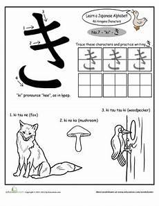 japanese words worksheet 19561 hiragana alphabet quot ki quot hiragana japanese language learning japanese language